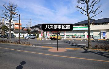 ② ファミリーマート鹿骨5丁目店