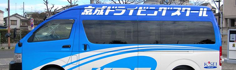 アクセス・送迎バス