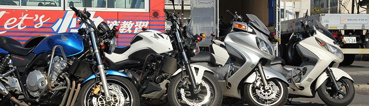 取り扱い車種・各種講習 バイク免許(二輪免許)