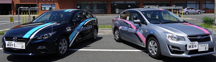 取り扱い車種・各種講習 クルマ免許(普通免許)