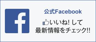 公式Facebook いいね!して最新情報をチェック!!