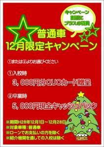 H28.12月限定キャンペーン