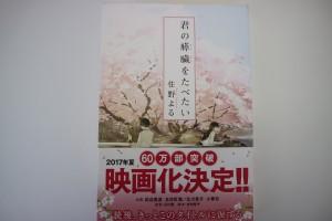 20170219本紹介 (2)